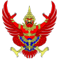 Kingdom of Thailand - Coat of arms